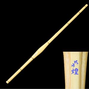 K_04_3,剣道 竹刀