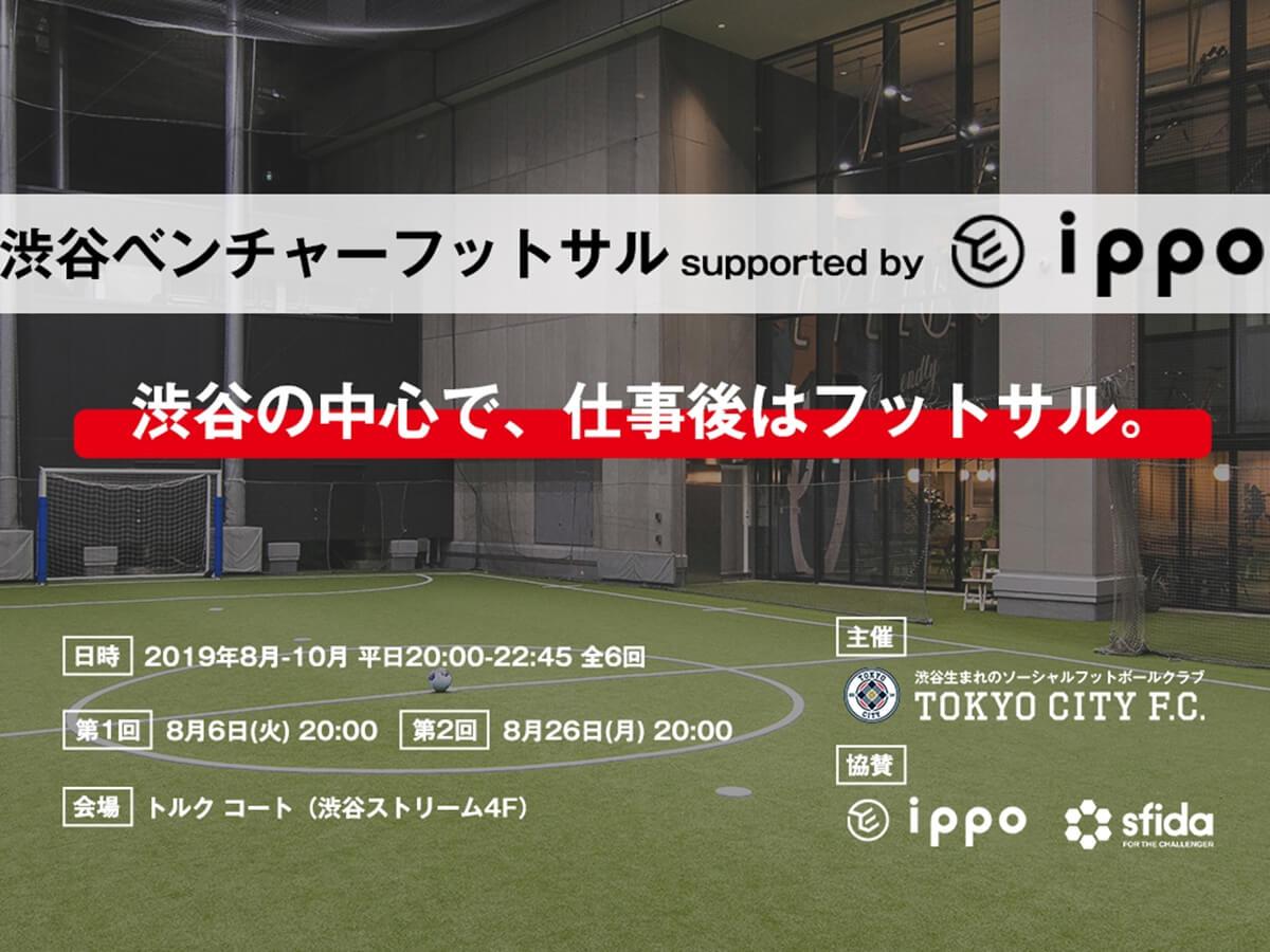 「渋谷ベンチャーフットサル supported by IPPO」が8/6(火)20時にキックオフ!仕事後に身体を動かそう
