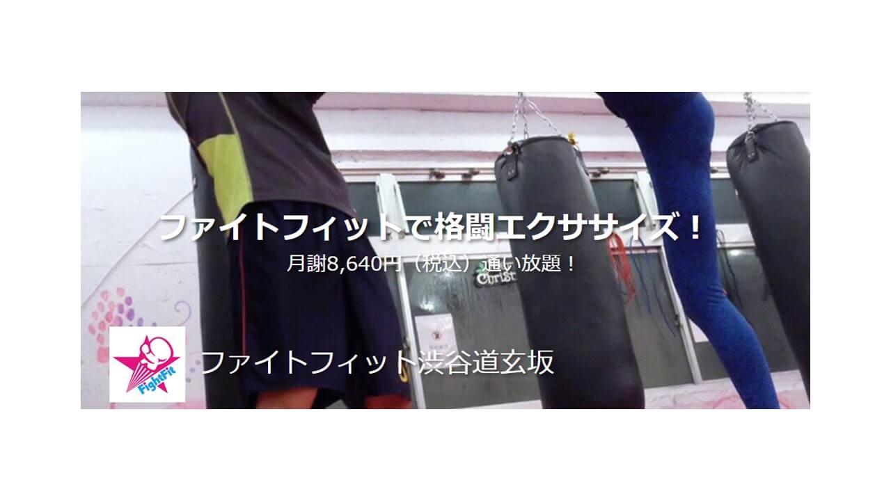 ファイトフィット渋谷道玄坂