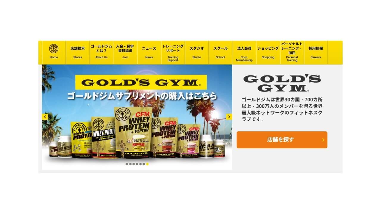 GOLD'S GYM 渋谷東京店