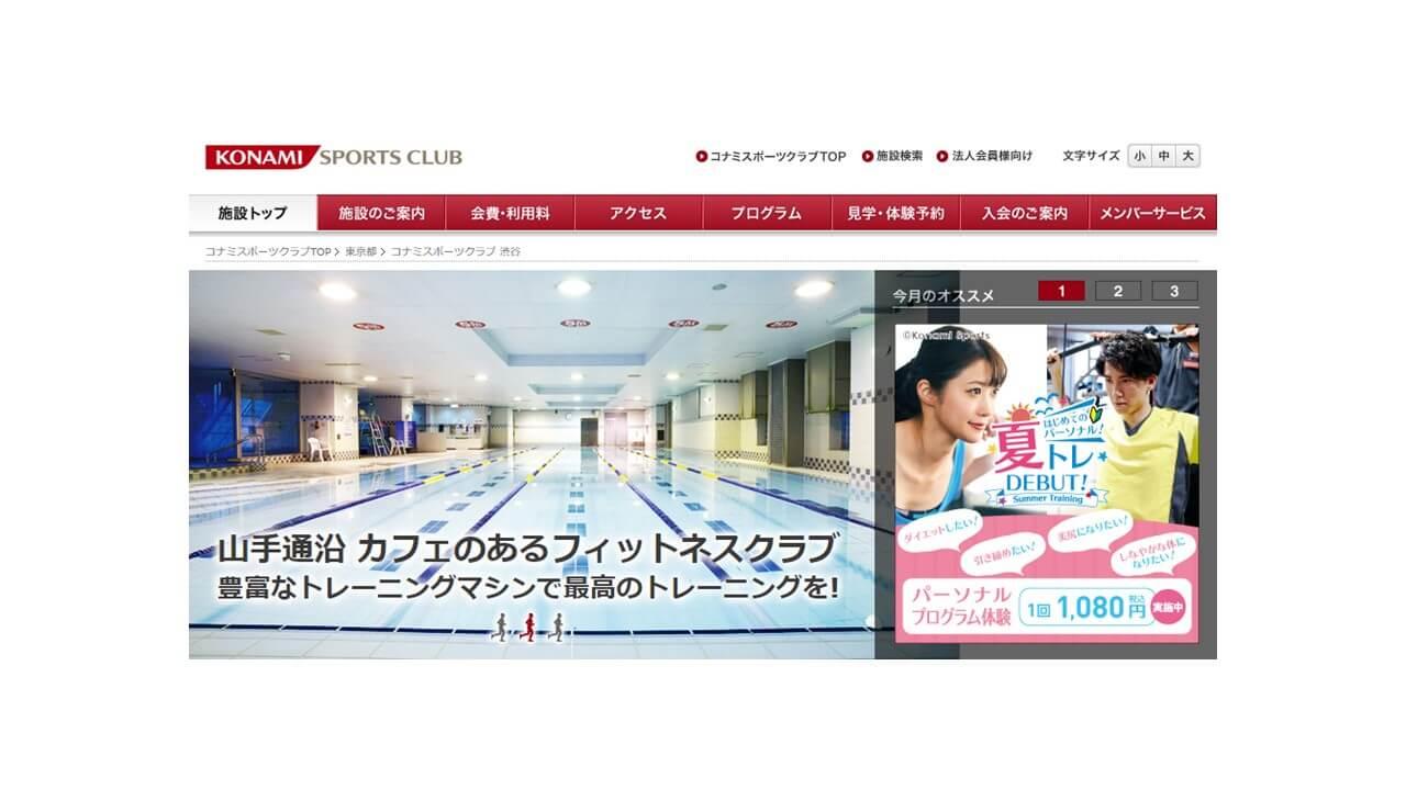 コナミスポーツクラブ渋谷