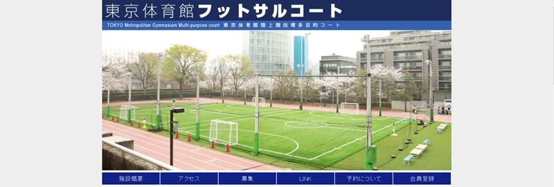 東京体育館フットサルコート