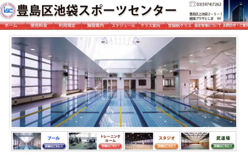 豊島区池袋スポーツセンター