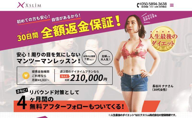 XSLIM(エクスリム)新宿本店