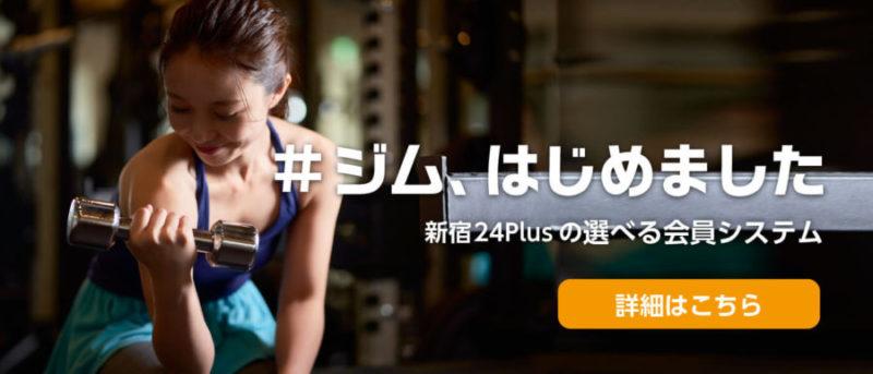 東急スポーツオアシス 新宿24Plus