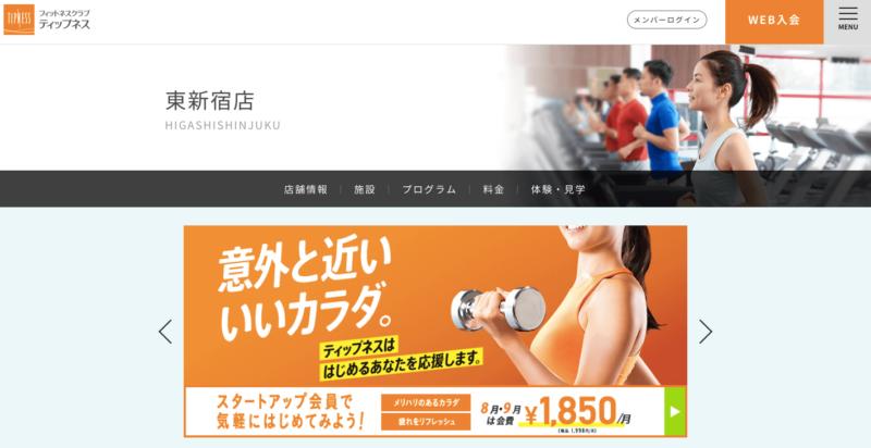 フィットネスクラブ ティップネス 東新宿