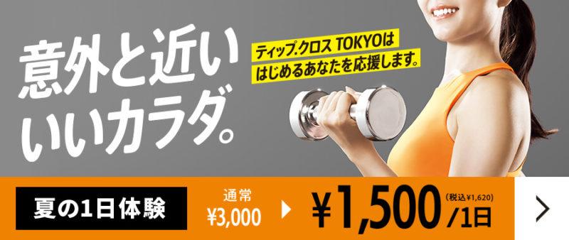 TIP.X TOKYO池袋