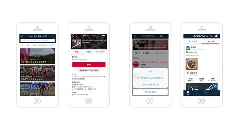 Garmin Sportsのアプリ内容