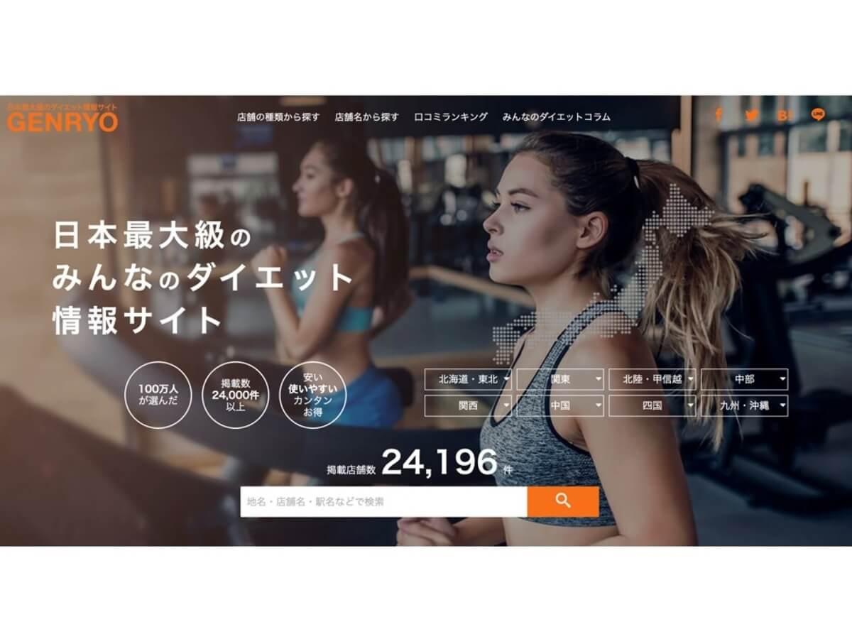 """日本最大級のダイエット施設ポータルサイト""""GENRYO""""が登場!自分に合ったジムやエステ選びに役立てよう"""