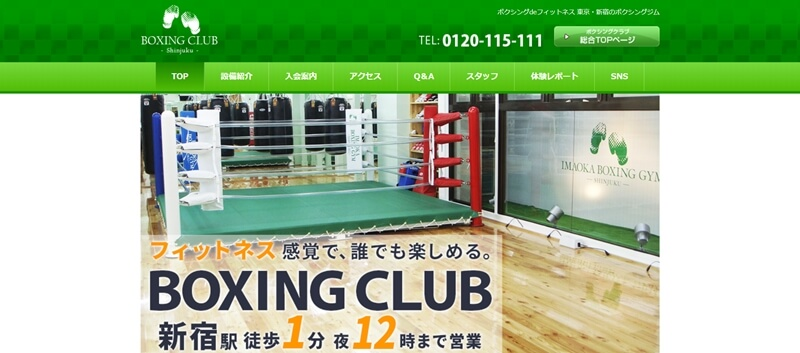 ボクシングクラブ新宿
