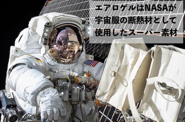 -40℃まで対応のウィンターパンツの先行予約がスタート!NASA技術を応用して誕生