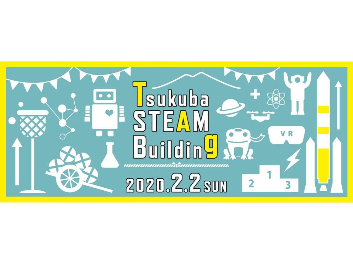 【2/2実施】つくば市でご当地スポーツ体験イベント「Tsukuba STEAM Building(つくばスチームビルディング)」が開催