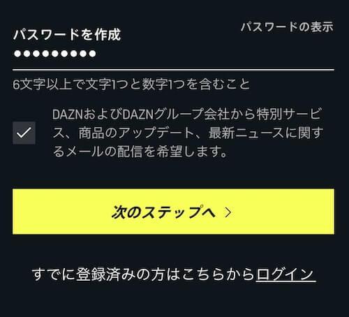 ダゾーン申し込み6