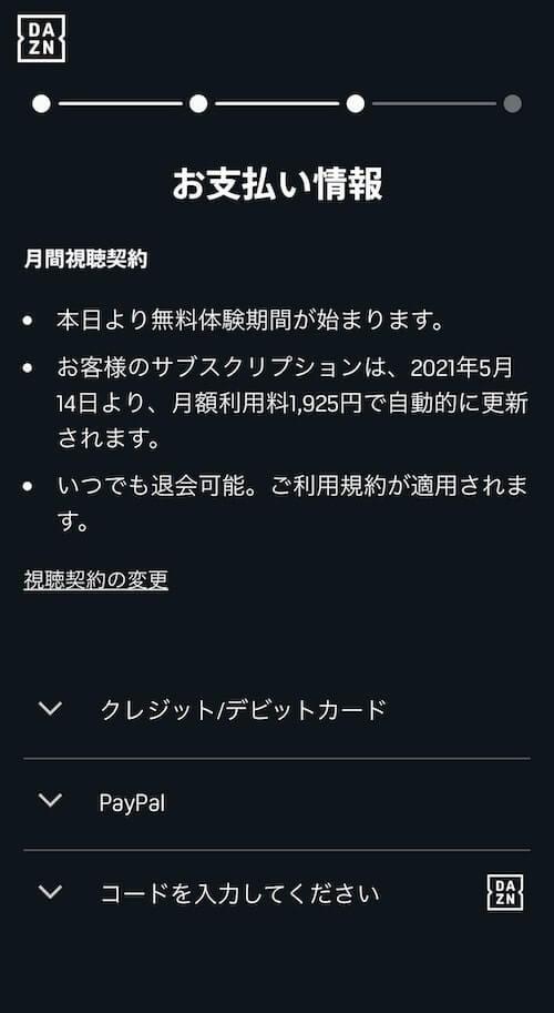 ダゾーン申し込み7