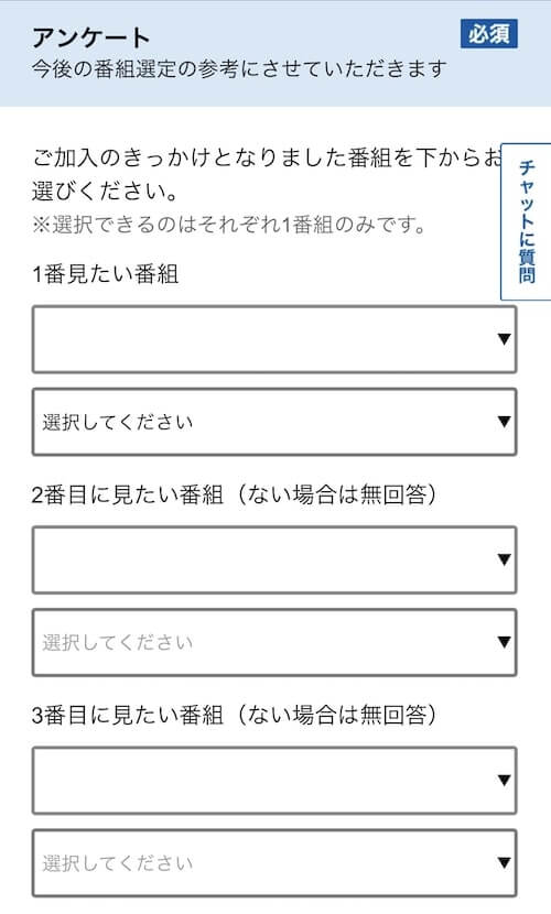 WOWOW申し込み10