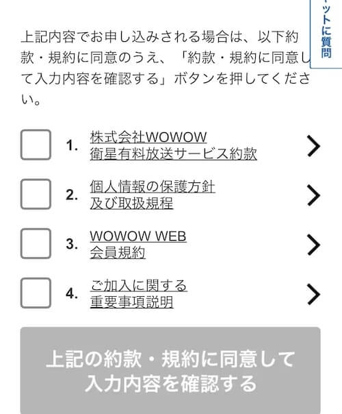 WOWOW申し込み11