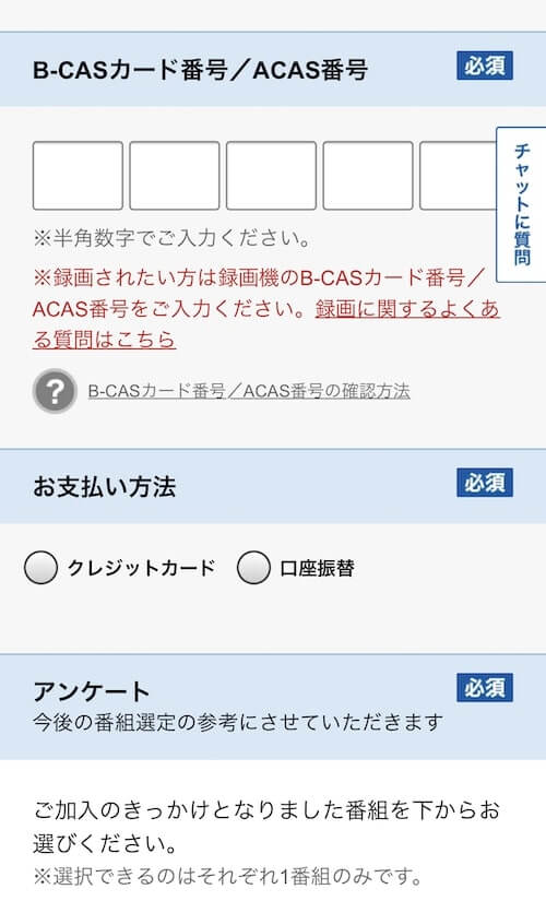 WOWOW申し込み7