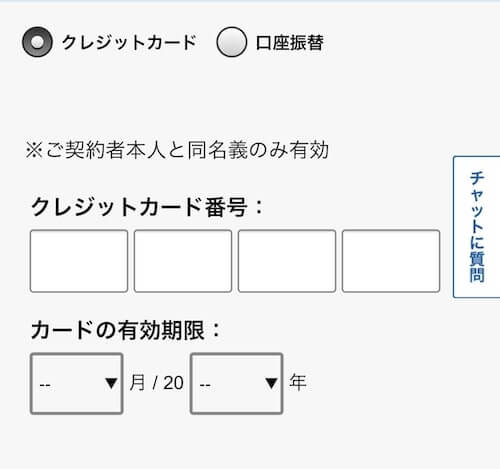 WOWOW申し込み9