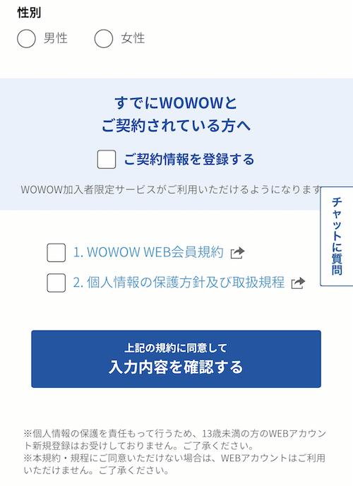 WOWOW_8